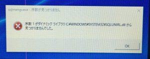 『序数1がダイナミックライブラリC:WINDOWSSYSTEM32SQLUNIRL.dllから見つかりませんでした。』というエラー表示
