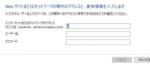 Web サイトまたはネットワークの場所のアドレスと、資格情報を入力します