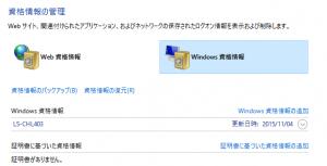 『Windows 資格情報』をクリック