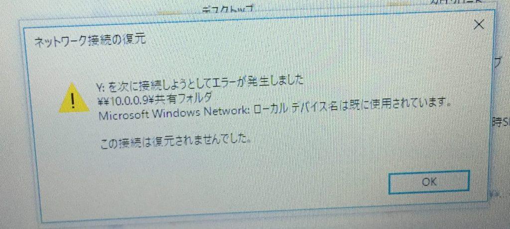 Microsift Windows Network:指定されたログオン セッションは存在しません。