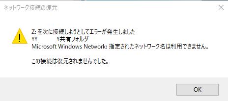 ネットワーク ドライブ に 接続 できません で した