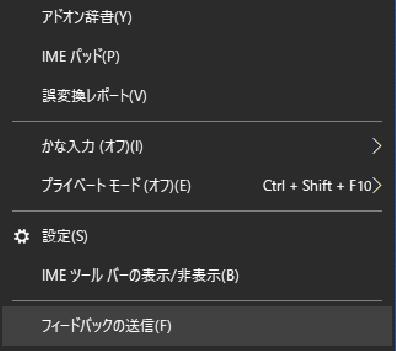 『Microsoft IME』設定